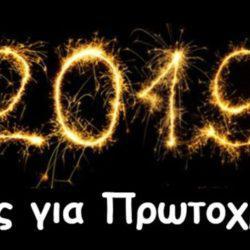 Πρωτότυπες Ευχές για το Νέο Έτος