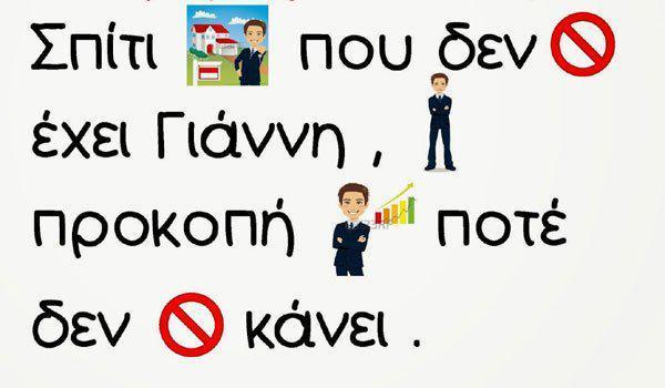Παροιμίες και μαντινάδες για το Γιάννη, στην ελληνική παράδοση