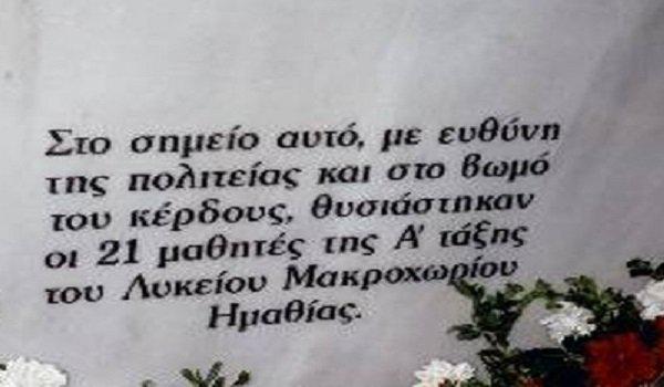 Σαν σήμερα: Η ημέρα που η άσφαλτος έγινε νεκροταφείο για 21 αγγέλους