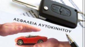 Τσουχτερά πρόστιμα για τα ανασφάλιστα οχήματα – Αναλυτικά τα ποσά για αυτοκίνητα & μοτοσικλέτες