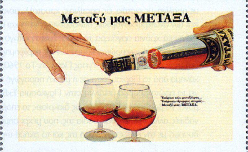METAXA: Το Ελληνικό Ποτό Από Τα Σοκάκια Του Πειραιά Που Κατέκτησε Τον Κόσμο !!!