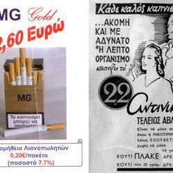 Η ελληνική βιομηχανία τσιγάρων που τόλμησε το πείραμα και τελικά απέτυχε