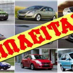 Πώς να γλιτώσετε τις παγίδες στην αγορά μεταχειρισμένου αυτοκινήτου