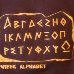 Απίστευτο: Όταν λέμε την ελληνική αλφάβητο κάνουμε πανάρχαια μυστική επίκληση!