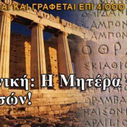 Η Ελληνική Γλώσσα μητέρα όλων των γλωσσών