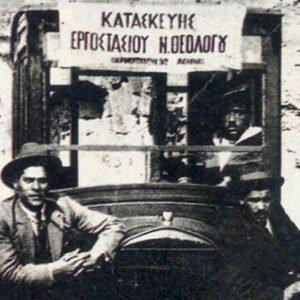 Το πρώτο αυτοκίνητο που κατασκευάστηκε στην Ελλάδα