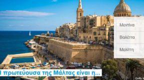 Τεστ: Πόσο καλά ξέρεις τις πρωτεύουσες της Μεσογείου;