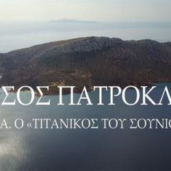 """Νήσος Πάτροκλος: O """"άγνωστος Τιτανικός της Ελλάδας"""" με τους 4.000 νεκρούς"""