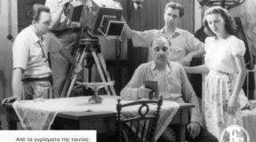 20 σπάνιες φωτογραφίες από τα γυρίσματα των ταινιών της Φίνος-Φιλμ