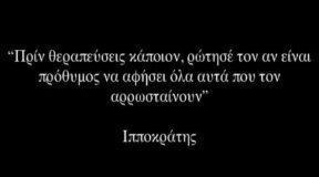 Ιπποκράτης: «Η στεναχώρια είναι η πηγή όλων των ασθενειών»