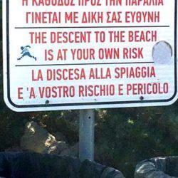 Στην ωραιότερη παραλία της Ελλάδας πας με δική σου ευθύνη