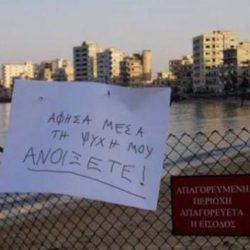 Βαρώσια Αμμοχώστου - To θέρετρο της Κύπρου που στοίχειωσαν οι Τούρκοι.