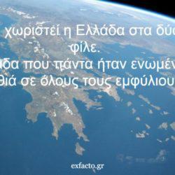 Ορκισμένοι εχθροί: Οι μεγαλύτερες κόντρες πόλεων στην Ελλάδα