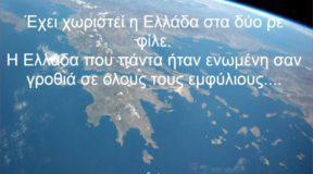 Ορκισμένοι εχθροί: Η μεγαλύτερες κόντρες πόλεων στην Ελλάδα