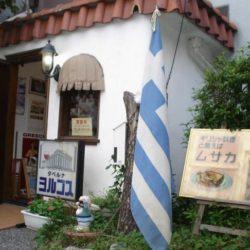 Το ελληνικό εστιατόριο στο Τόκυο που έχει ένας.. Ιάπωνας που λατρεύει την Ελλάδα