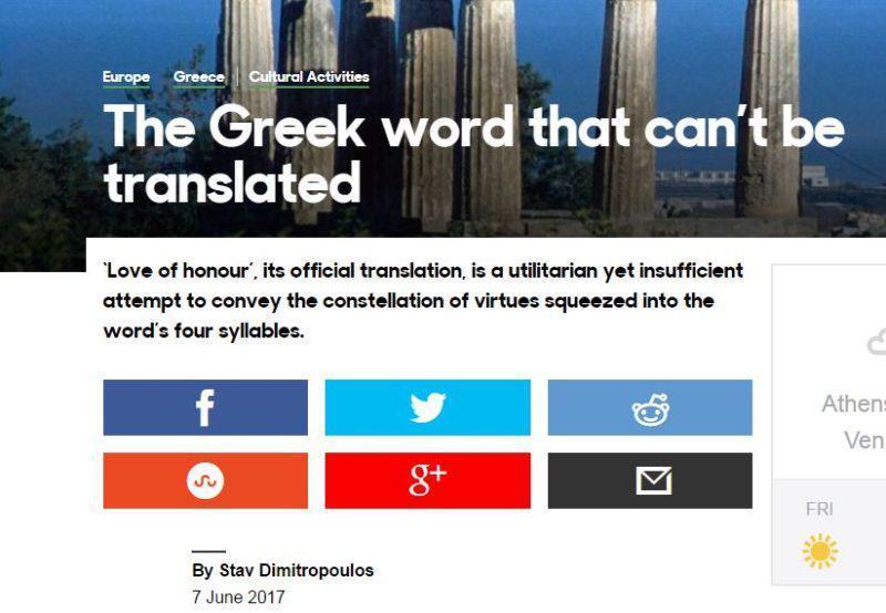 Η ελληνική λέξη που δεν μεταφράζεται σε καμία γλώσσα!