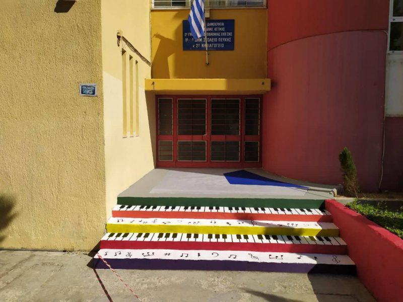 Το σχολείο που στα διαλείμματα παίζει Χατζιδάκι και στους τοίχους του βλέπεις πίνακες των Πικάσο και Ντα Βίντσι