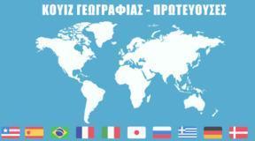 Τεστ Γεωγραφίας: Σου λέμε την πρωτεύουσα μπορείς να βρεις σε ποια χώρα ανήκει;