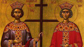 Αγίου Κωνσταντίνου & Αγίας Ελένης: Τι γιορτάζουμε